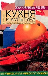 Кухня и культура. Литературная история гастрономических вкусов от Античности до наших дней -