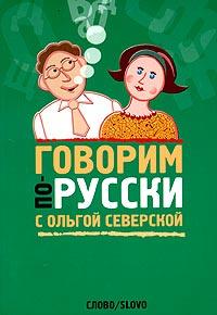 Говорим по-русски с Ольгой Северской