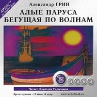Купить аудиокнигу: Александр Грин. Алые паруса. Бегущая по волнам (аудиокнига MP3, читает Вячеслав Герасимов, на диске)