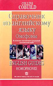 Справочник по английскому языку. Омофоны