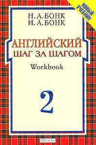 Английский шаг за шагом. Workbook. Часть 2