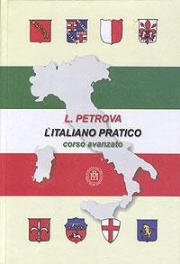 L'Italiano pratico. Corso avanzato. Практический курс итальянского языка. Продвинутый этап обучения. Учебник
