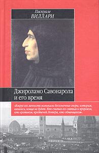 Паскуале Виллари. Джироламо Савонарола и его время. Издательство: Астрель, АСТ, 2004 г.