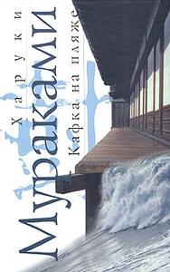 Купить книгу: Харуки Мураками. Кафка на пляже (роман, издательство Эксмо, 2006 г.)