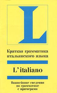 L'italiano. Краткая грамматика итальянского языка. Учебное пособие