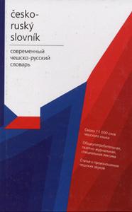 Cesko-rusky slovnik / Современный чешско-русский словарь