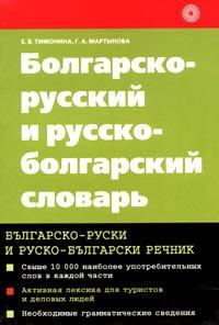 Болгарско-русский и русско-болгарский словарь / Българско-руски и руско-български речник