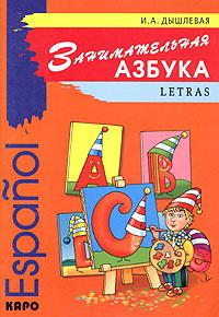 Espanol letras / Занимательная азбука. Книжка в картинках на испанском языке