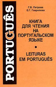 Книга для чтения на португальском языке / Leituras Em Portugues