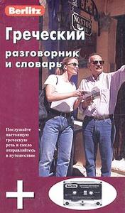 Berlitz. Греческий разговорник и словарь (+ аудиокассета)