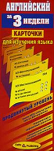 Английский за 3 недели. Карточки для изучения языка. Продвинутый уровень