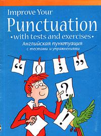 Английская пунктуация с тестами и упражнениями