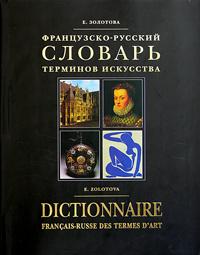 Французско-русский словарь терминов искусства / Dictionnaire francais-russe des termes d'art
