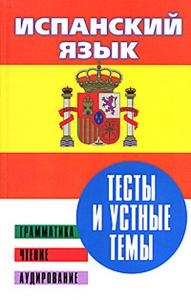Испанский язык. Тесты и устные темы