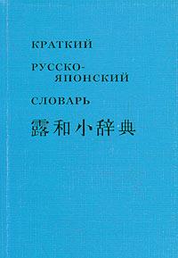 Краткий русско-японский фонетико-иероглифический словарь. Около 10000 слов