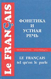 Французский язык. Фонетика и устная речь. Сборник учебных материалов / Le Francais tel gu'on le parle