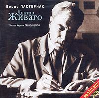 Купить аудиокнигу: Борис Пастернак. Доктор Живаго (роман, читает Кирилл Гребенщиков, на диске)