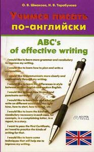 ABC's of Effective Writing. Учимся писать по-английски