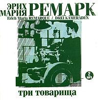Купить аудиокнигу: Эрих Мария Ремарк. Три товарища (роман, аудиокнига MP3 на 2 CD, читает Максим Пинскер, на диске)