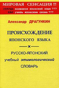 Происхождение японского языка. Русско-японский учебный этимологический словарь