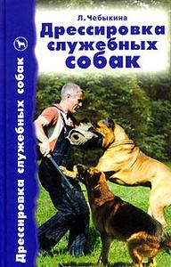 Дрессировка Собак Книгу