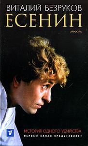 Виталий Безруков. Есенин. Издательство: Амфора, 2005 г.