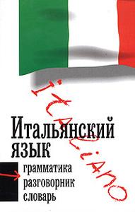 Итальянский язык. 3 в 1: грамматика, разговорник, словарь