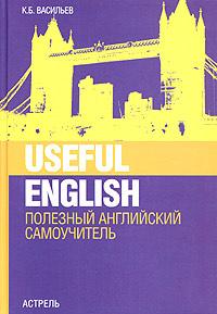 Useful English. Полезный английский. Самоучитель