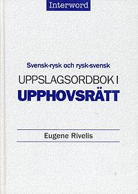 Svensk-rysk och rysk-svensk uppslagsordbok i upphovsratt / Шведско-русский и русско-шведский словарь-справочник по авторскому праву