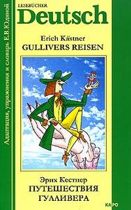 Gullivers Reisen / Путешествия Гулливера