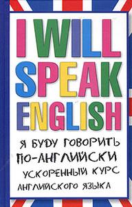 I Will Speak English! Я буду говорить по-английски. Ускоренный курс английского языка