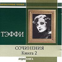 Купить аудиокнигу: Тэффи. Книга 2 (аудиокнига MP3, читает А. Чубарова, на диске)