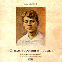 Купить аудиокнигу: Cергей Есенин. Стихотворения и поэмы (аудиокнига MP3, читает Сергей Кокорин, на диске)
