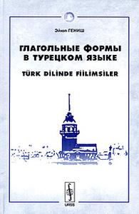 Глагольные формы в турецком языке. Причастия, деепричастия, глагольные имена, наклонения глаголов, послелоги, частицы