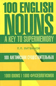 100 английских существительных. 1000 фразеологизмов. Ключ к суперпамяти