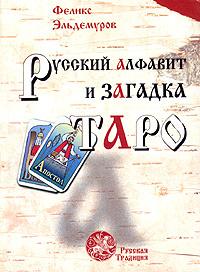 Русский алфавит и загадки Таро. Книга первая. Человек и слово