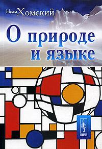 Ноам Хомский. О природе и языке. Издательство: КомКнига, 2005 г.