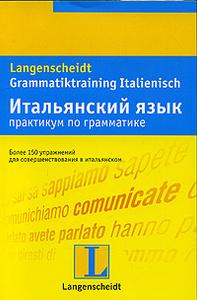 Итальянский язык. Практикум по грамматике