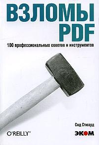 Программирование. Литература для детей до 6 лет. Взломы PDF. 100 професс