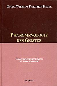 Phanomenologie des Geistes. Неадаптированные издания на языке оригинала