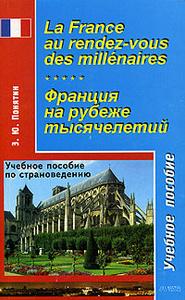 La France au rendez-vous des millenaires/ Франция на рубеже тысячелетий. Учебное пособие по страноведению (на французком языке)
