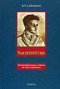 Nachtstucke. Неадаптированные издания на языке оригинала