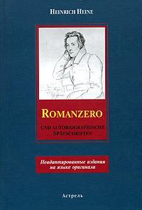 Romanzero und autobiographische Spatschriften. Неадаптированные издания на языке оригинала