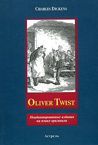 Oliver Twist. Неадаптированные издания на языке оригинала