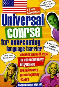 Универсальный курс по интенсивному обучению английскому разговорному языку по методике Н. Эрнарестьен. Американский вариант