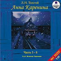 Купить аудиокнигу: Лев Толстой. Анна Каренина. В 8 частях. Часть 5-8 (аудиокнига MP3 на 2 CD, читает Вячеслав Герасимов, на диске)