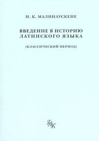 Введение в историю латинского языка (классический период)