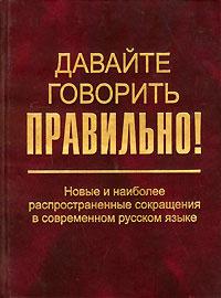 Давайте говорить правильно! Новые и наиболее распространенные сокращения в современном русском языке
