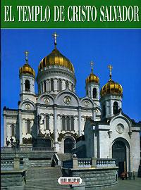 El Templo de Cristo Salvador. Альбом