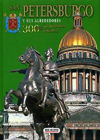 San Petersburgo y sus alrededores. Альбом